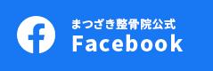 根本改善まつざき整体院公式フェイスブック