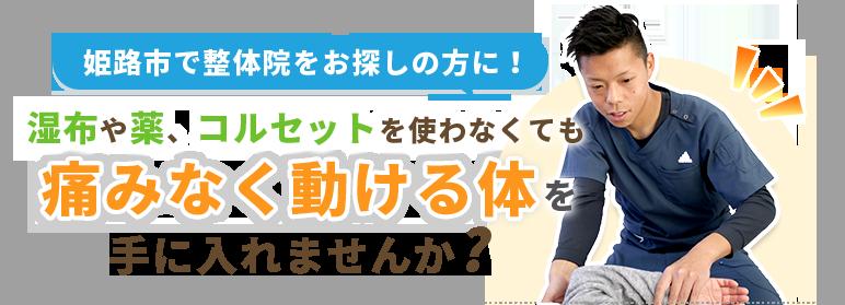 姫路市で整体院をお探しの方に!湿布や薬、コルセットを使わなくても痛みなく動ける体を手に入れませんか?
