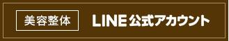 美容整体LINE公式アカウント
